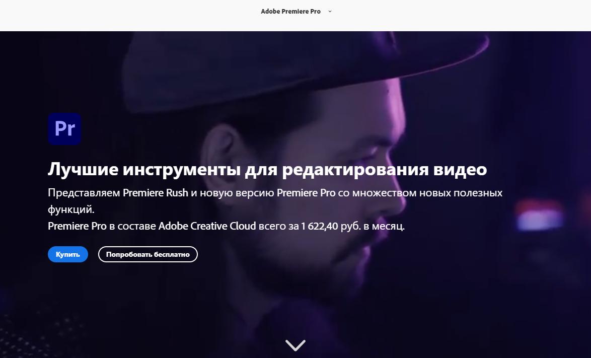 Adobe Premier Pro