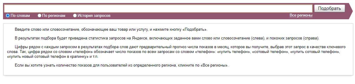 Как пользоваться Яндекс.Wordstat?