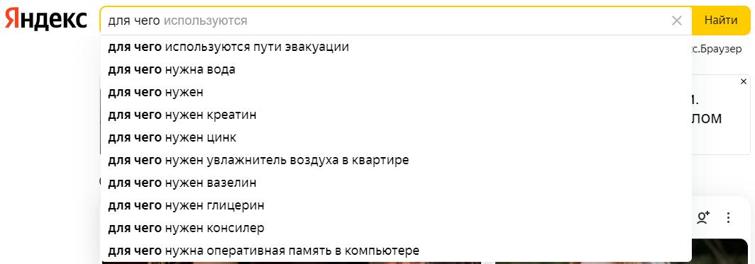 Как поисковая строка Яндекса может помочь в изучении статистики? - 2
