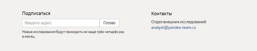 Как пользоваться Яндекс Исследованиями? - 2