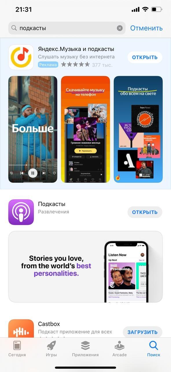 Подкасты на Яндекс.Музыке