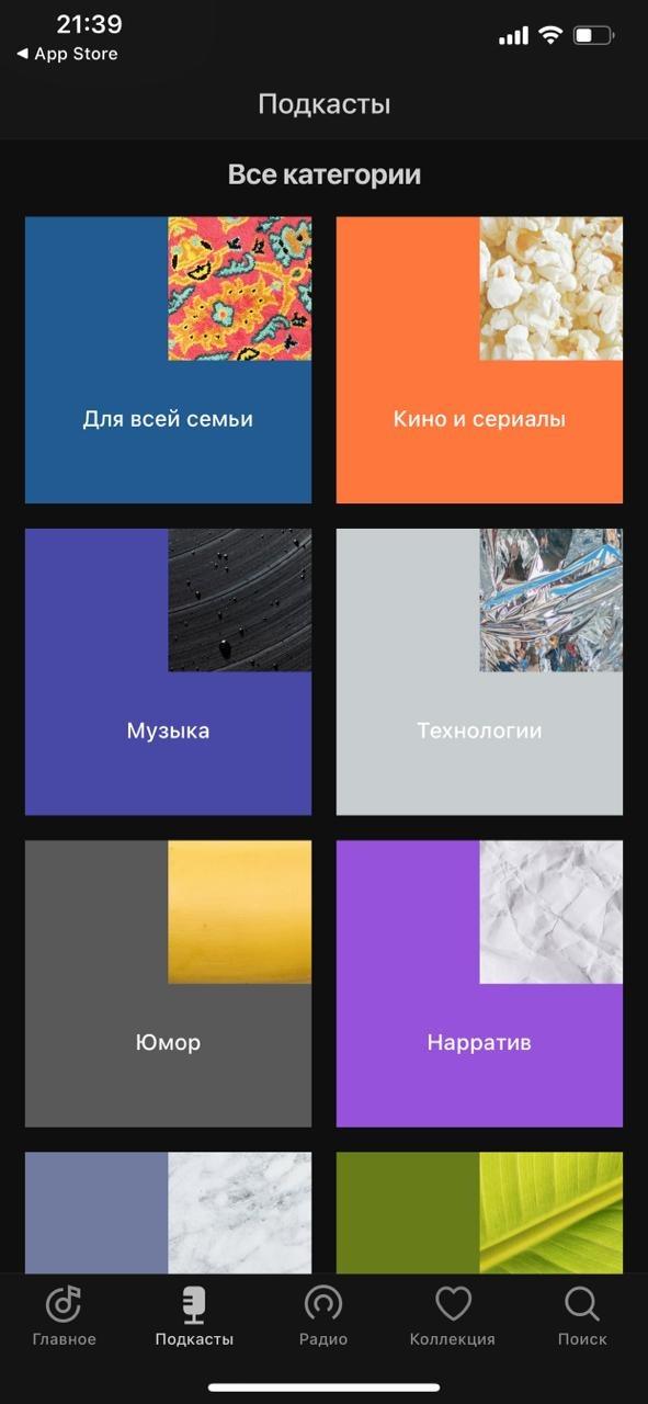 Подкасты на Яндекс.Музыке - 2