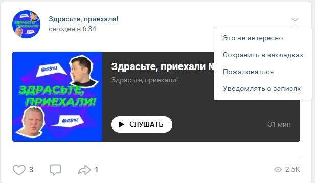 Подкасты во ВКонтакте