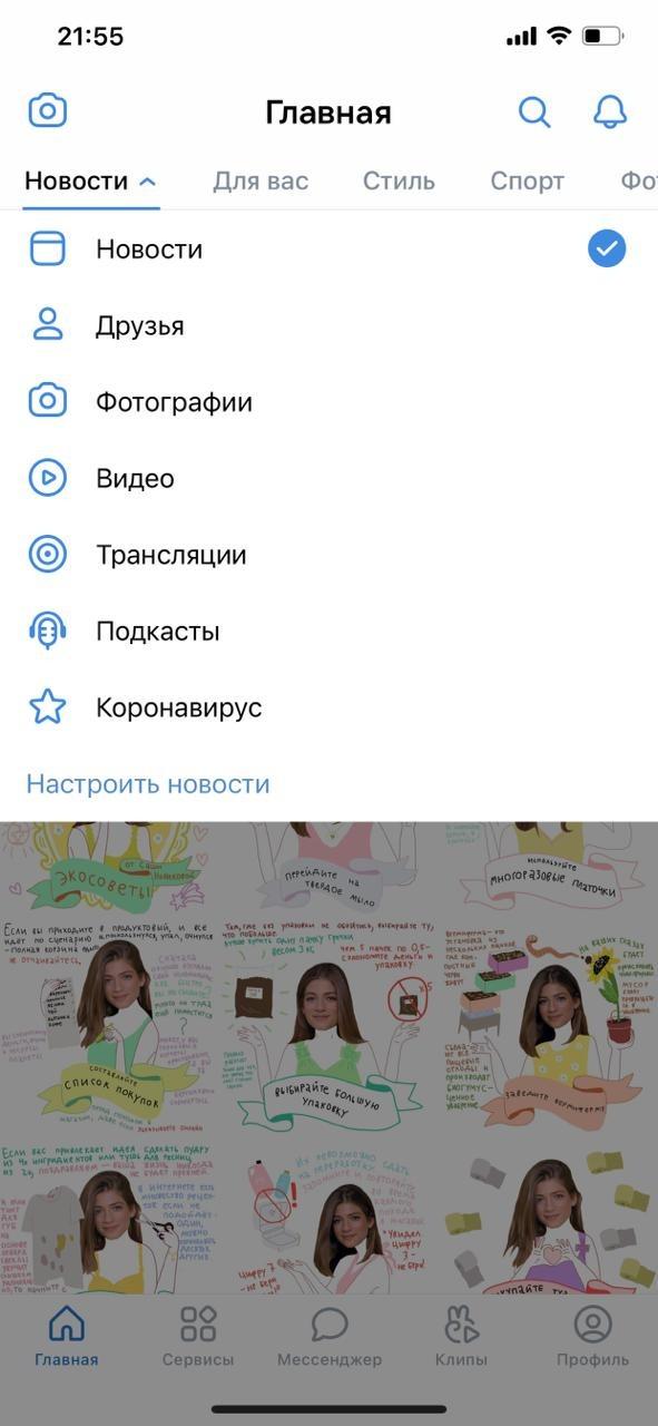 Подкасты во ВКонтакте - 2