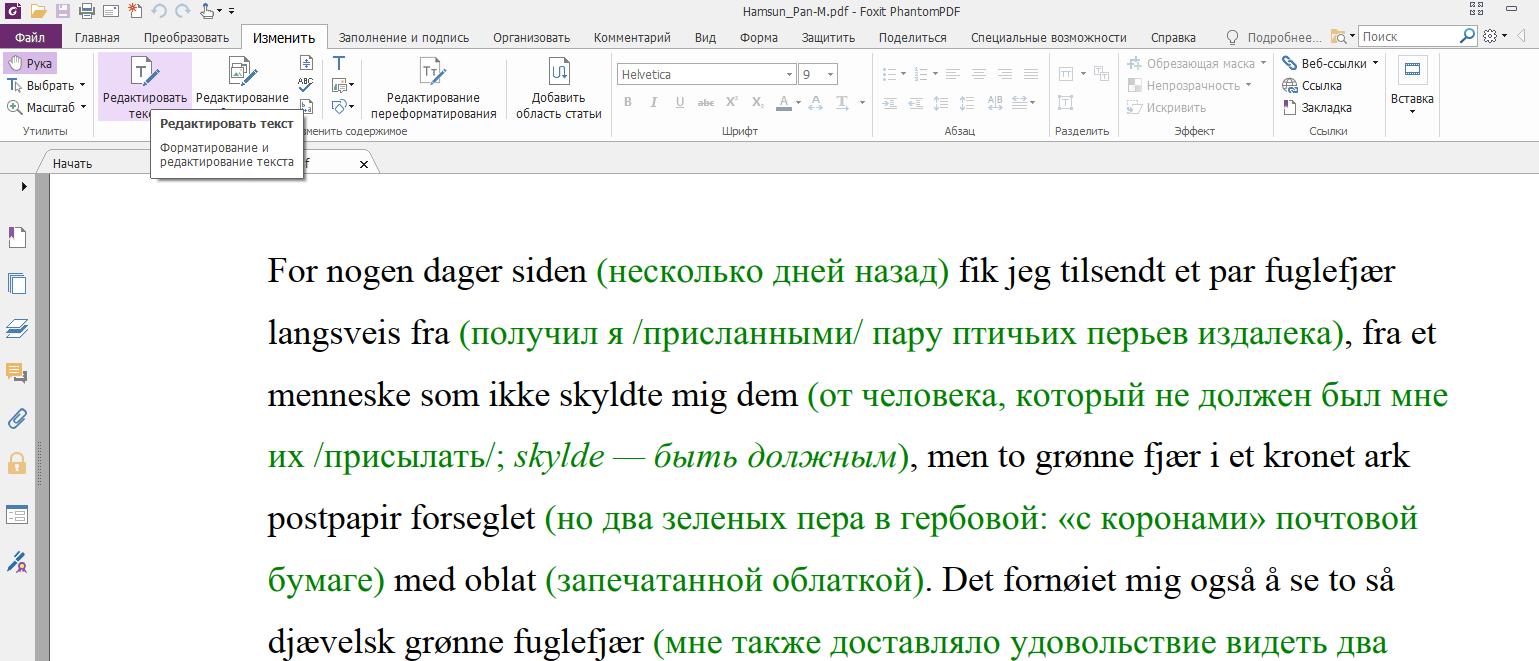 Как отредактировать текст в PDF-документе