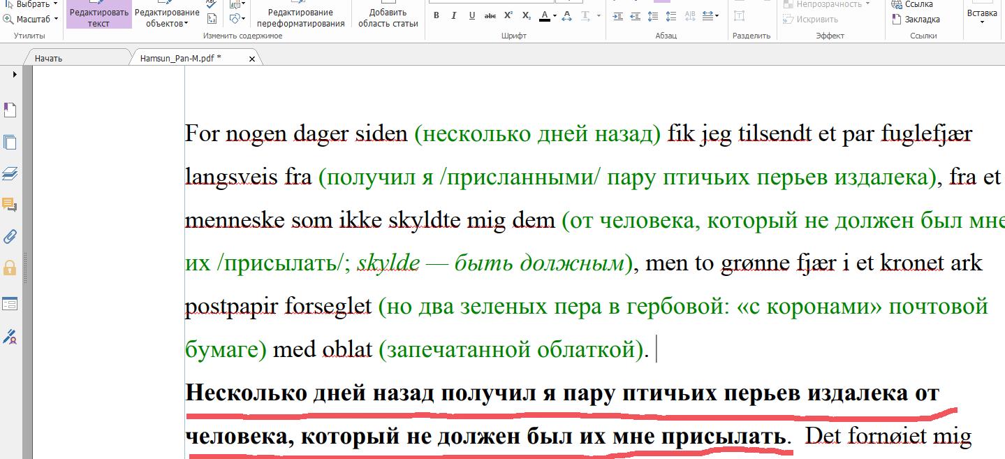 Как отредактировать текст в PDF-документе - 2