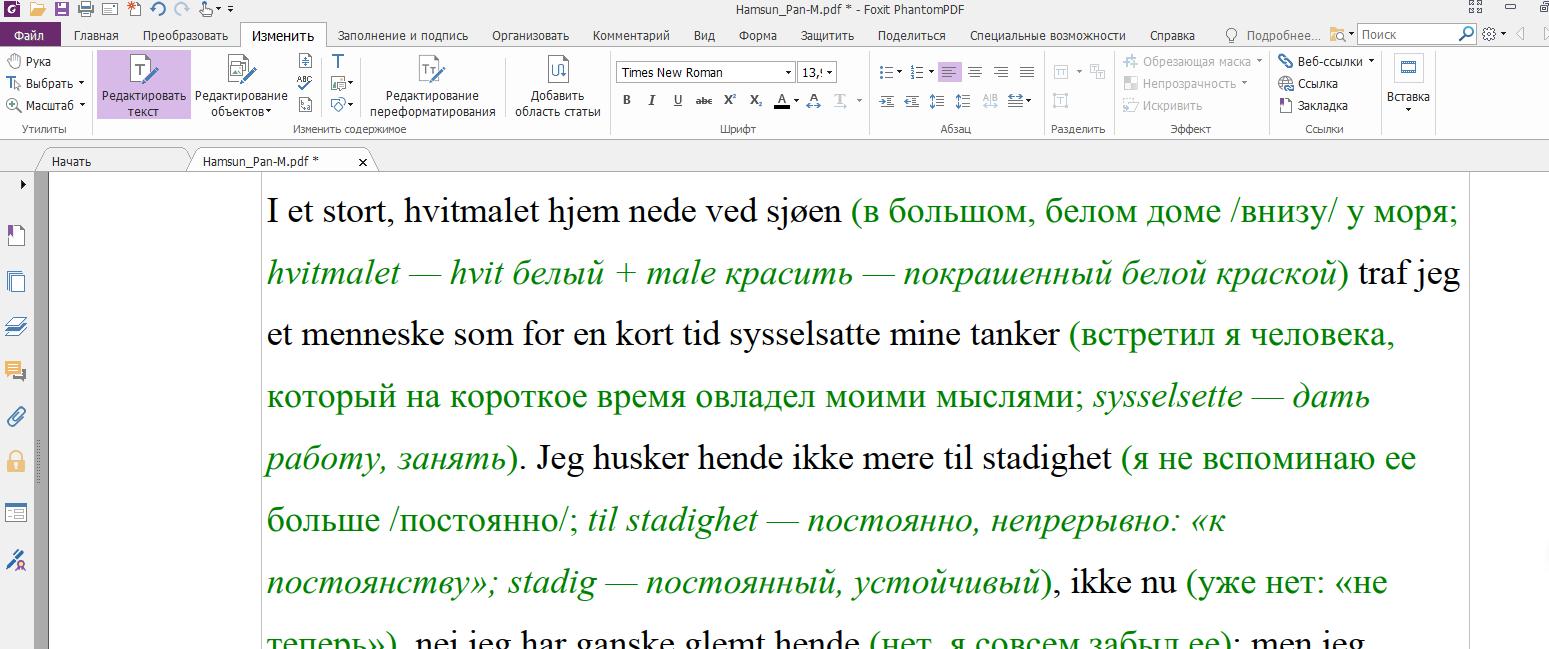 Как удалить текст в PDF-документе