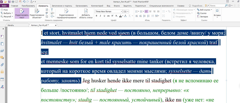 Как удалить текст в PDF-документе - 2