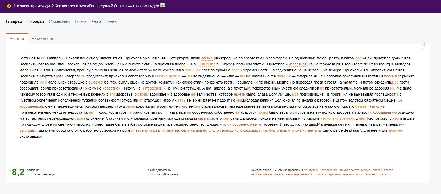 Как пользоваться онлайн-сервисами для синтаксического разбора предложения - 2