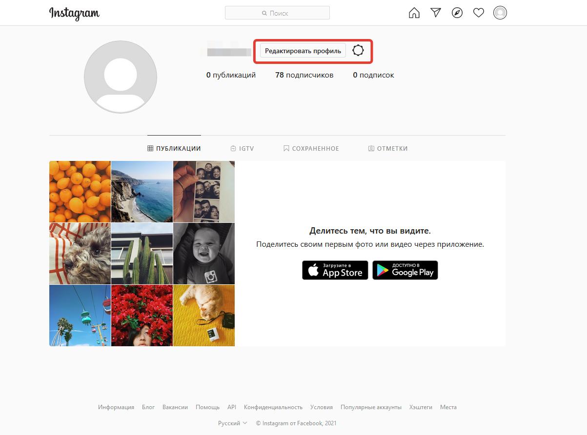 Как временно удалить профиль в Instagram