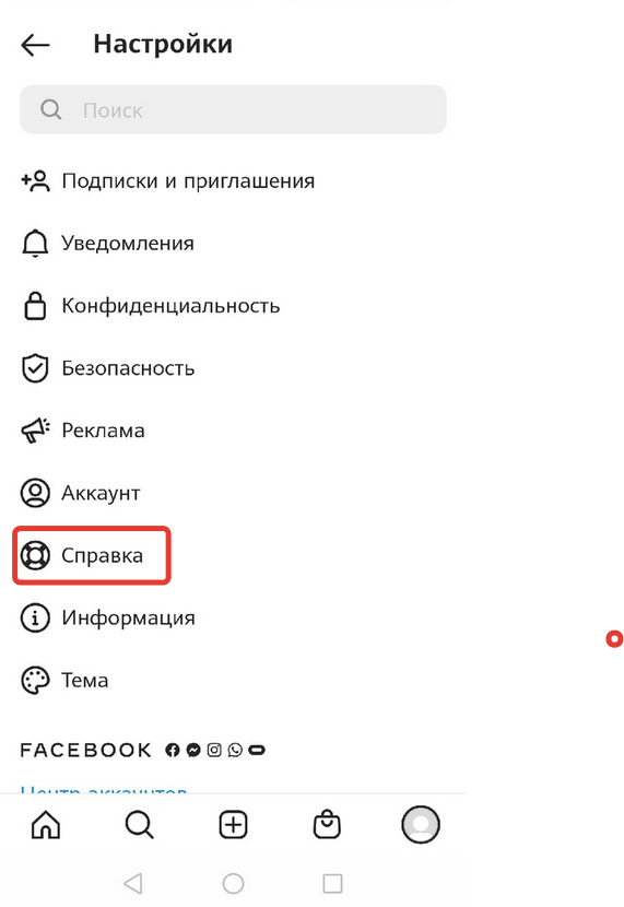 Через Android – смартфон