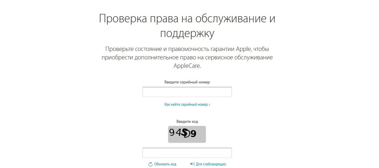 Проверить iPhone по серийному номеру на сайте Apple