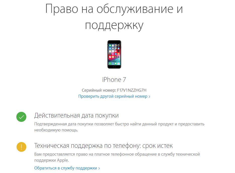 Как проверить, был ли активирован смартфон до вашей покупки? - 2