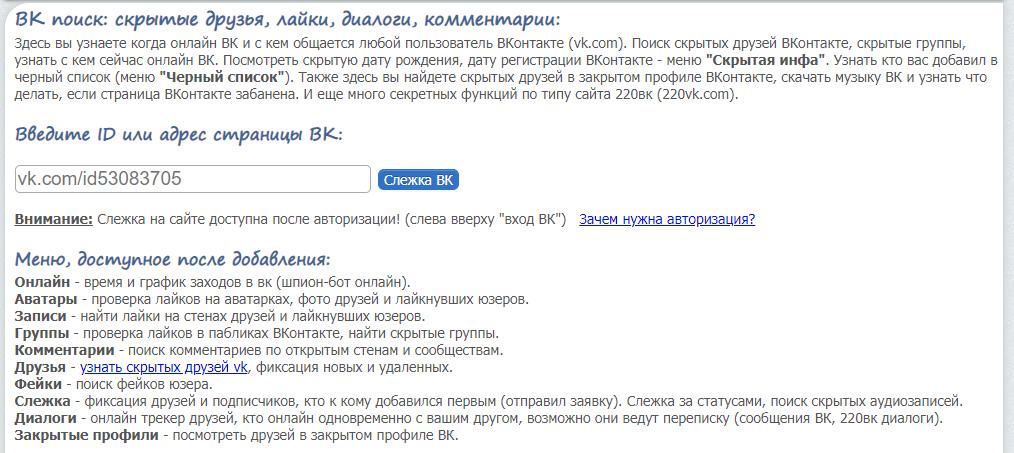 Особенности сервиса Vk.city4me.com