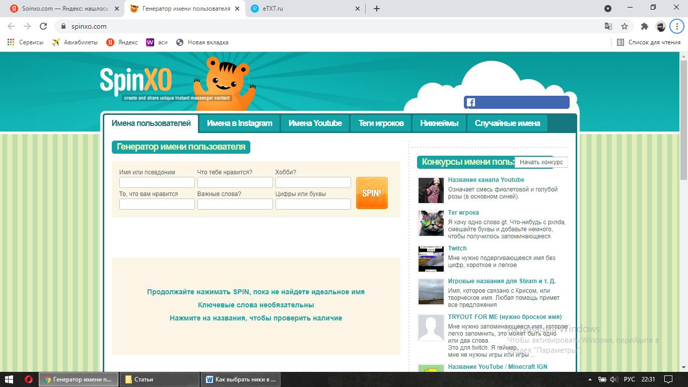 spinxo.com