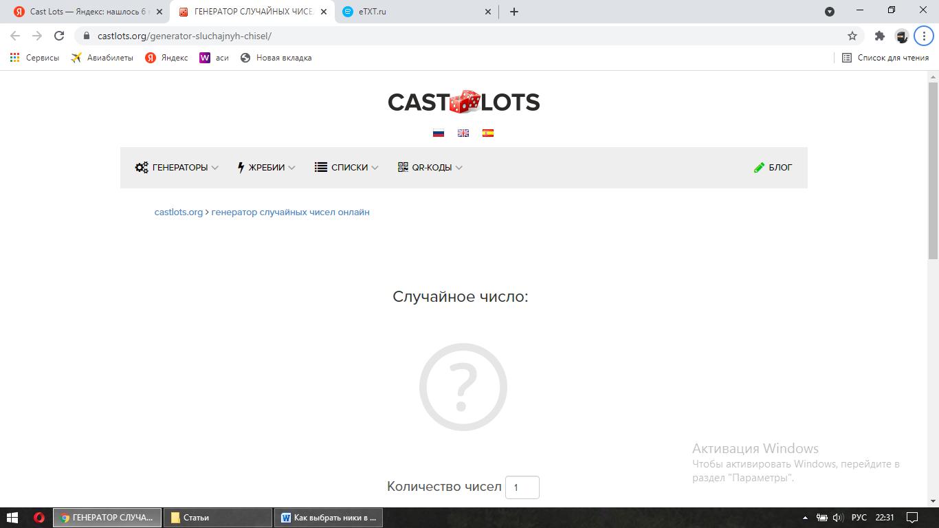 Cast Lots