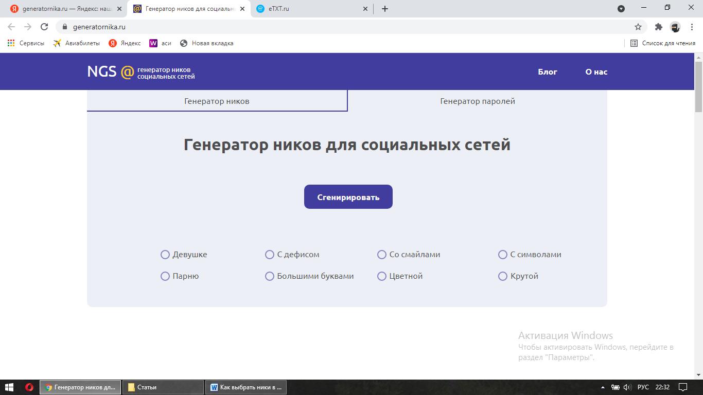 Generatornika.ru