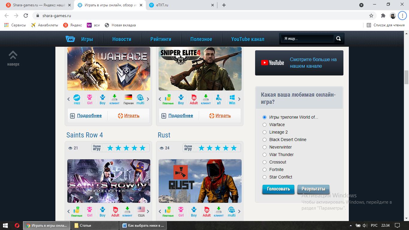 Shara-games.ru
