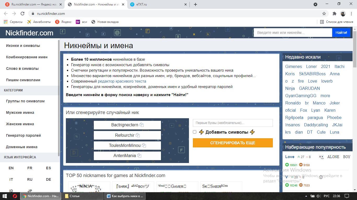 Ru.nickfinder.com