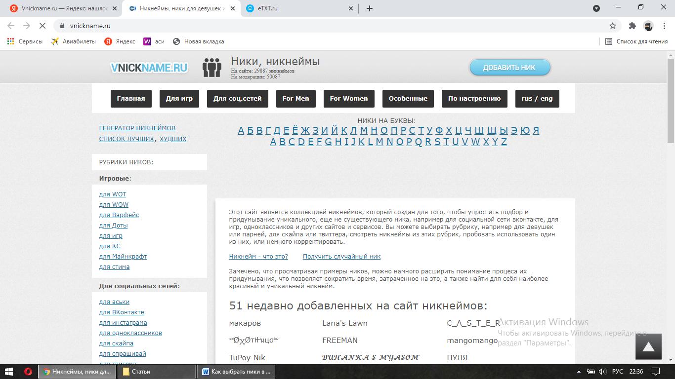 Vnickname.ru