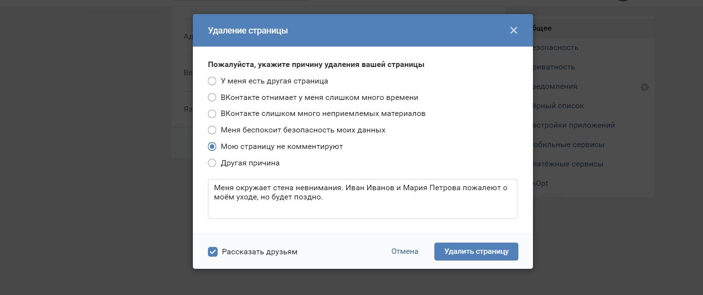 Прикольный метод — удаление своей страницы (профиля) VK