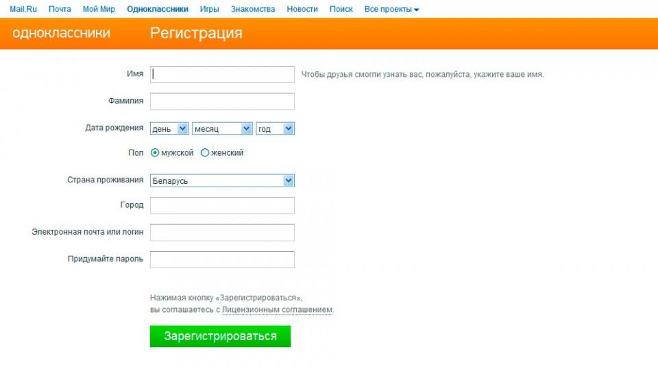 Регистрация одноклассники знакомства знакомства калининград вк