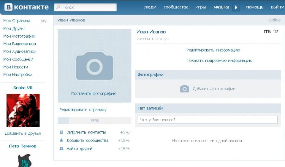 Регистрация ВКонтакте и вход на свою страницу   Новичку 86be052c544