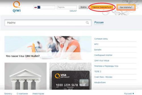 Как зарегистрировать кошелек в платежной системе QIWI
