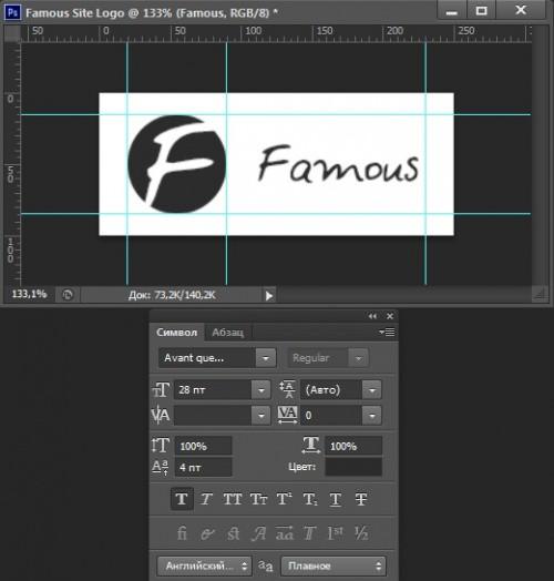 «Famous»