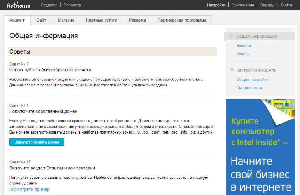 Как зарабатывать на nethouse.ru инвестиционный проект с государственным участием