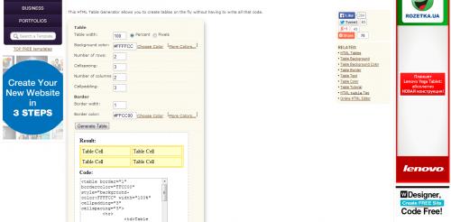 Генераторы HTML таблиц - 2
