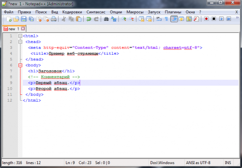 Программы HTML редакторы