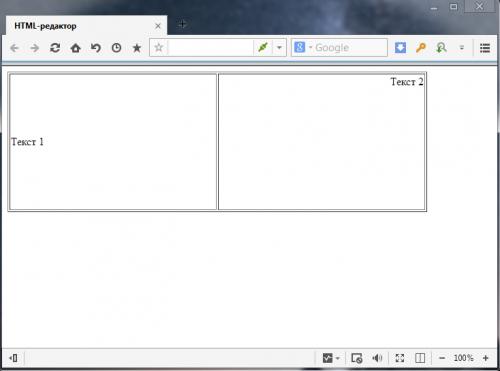 Выравнивание таблицы в HTML