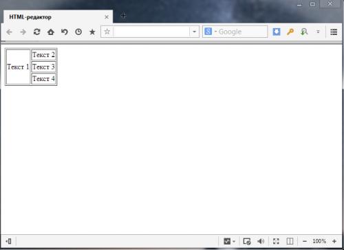 Объединение ячеек в HTML таблице - 2