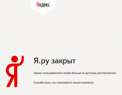 Блоги Google и Яндекс