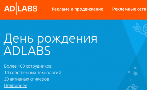 Adlabs