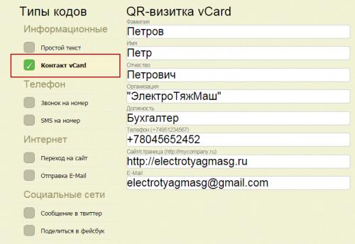 Создание QR-кода для визитки