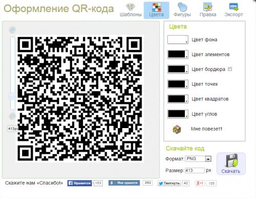 Создание QR – кода с логотипом - 2