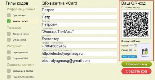 Создание QR-кода для визитки - 2
