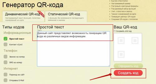 Создание QR-кода из текста - 2