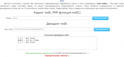 Обзор средств для декодирования хеш-кода MD5 - 2