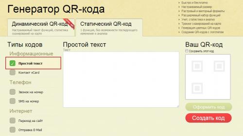 Создание QR-кода из текста