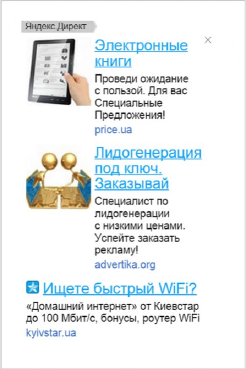 Лидогенерация в интернете - 2
