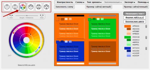 Выбор цветовой гаммы для сайта - 2