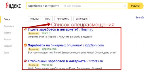 Joomla яндекс директ как рекламировать дисконтные скидки