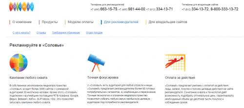 бесплатная реклама сайта ucoz