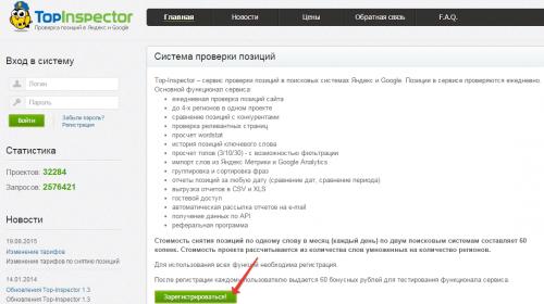 Яндекс. Вебмастер - 2