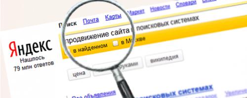 Как можно проверить позиции конкретного сайта в Яндексе