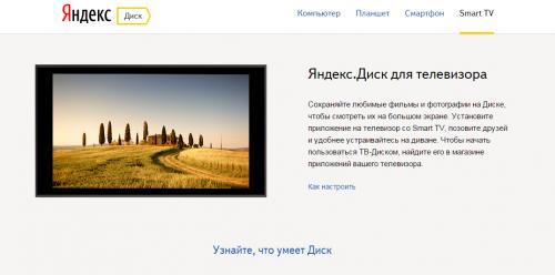 Преимущества использования Яндекс.Диск - 2