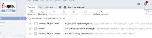 Как загрузить файл на файлообменник Яндекс. Диск?